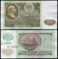 50 rubles 1992, banknote, VF