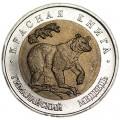 50 рублей 1993 Красная книга, Гималайский медведь, из обращения