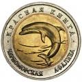 50 рублей 1993 Красная книга, Черноморская афалина, из обращения