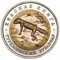 50 рублей 1993 Красная книга, Туркменский эублефар, из обращения