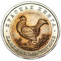 50 rubles 1993 Russia, Caucasian grouse from circulation