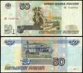 50 рублей 1997, без модификаций, банкнота из обращения F-VF