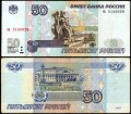 50 rubles 1997 Russia, first issue without modifications, banknote VF
