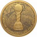 50 рублей 2017 Кубок конфедераций FIFA 2017, золото