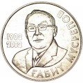 50 tenge 2002 Kazakhstan, Gabit Makhmutuli Musirepov, from circulation
