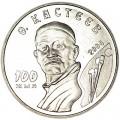 50 тенге 2004 Казахстан, 100 лет со дня рождения Абылхана Кастеева