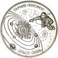 50 тенге 2006 Казахстан, Космос