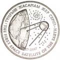 50 тенге 2007 Казахстан, Спутник-1 (Первый искусственный спутник Земли)