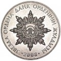 50 tenge 2008 Kazakhstan, Star of Honor Dаnk