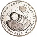 50 tenge 2008 Kazakhstan, Vostok (spacecraft)