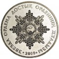 50 tenge 2009 Kazakhstan, Star of Honor Dostyk