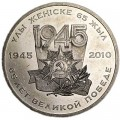 50 tenge 2010 Kazakhstan, Great Patriotic War