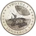 50 Tenge 2010 Kasachstan, Lunochod 1