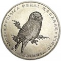 50 tenge 2011 Kazakhstan, Northern Hawk-Owl