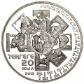 50 tenge 2013 Kazakhstan 20th anniversary of the national currency