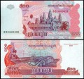 500 riels 2004 Cambodia, banknote, XF