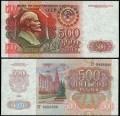 500 рублей 1992 СССР, банкнота, хорошее качество XF