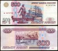 500 rubles 1997 Russia, first issue without modifications, banknote VF