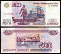 500 рублей 1997, без модификаций, банкнота из обращения VF