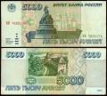 5000 рублей 1995, банкнота, из обращения XF-VF