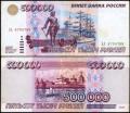 500000 рублей 1995, банкнота AA 8704788, из обращения VF