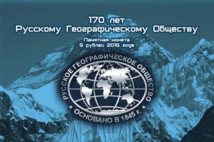 Album for 5 rubles 2015 170th anniversary of the Russian Geographical Society (blister)