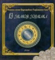 Album for set Transnistria coins Zodiac