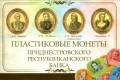 Album for set plastic coins Transnistria