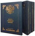 Каталог монет 1682-1890. Корпус русских монет Георгия Михайловича в 11 томах