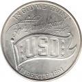1 доллар 1991 США USO серебро, UNC