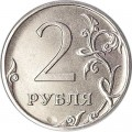 Double reverse / reverse 2 rubles Russian