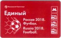 A single transport ticket Russia 2018. Football. Magnetic