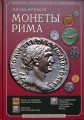Mattingly Harold. Coins of Rome, second edition