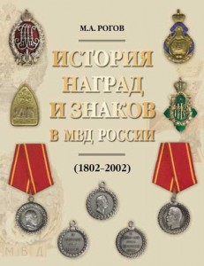 Rogov MA History of awards and signs in the Ministry of Internal Affairs of Russia