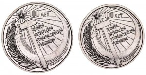 Set of 1 and 3 rubles 2017 Transnistria, 100 years of the Great October Socialist Revolution