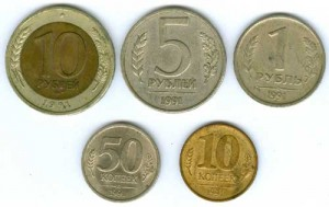 Coin set of 1991 USSR (GKCHP), from circulation (5 coins)