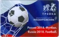 Transport card Troika-Podorozhnik Russia 2018. Football.