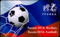 Transport card Troika Russia 2018. Football.