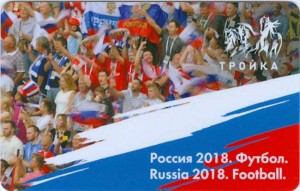 Transport card Troika Russia 2018. Football. The fans. Fanzone
