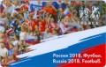 Транспортная карта Тройка Россия 2018. Футбол. Болельщики. Фанзона