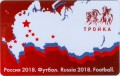 Transport card Troika Russia 2018. Football. Cities-organizers. Map