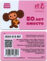Transport card Troika SoyuzMultFilm 50 years together. Cheburashka