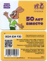 Transport card Troika SoyuzMultFilm 50 years together. Hare, Nu, pogodi!