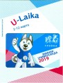 Транспортная карта Тройка U-Laika, Зимняя Универсиада 2019