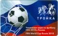 Транспортная карта Тройка Чемпионат мира по футболу FIFA 2018 в России
