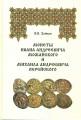 В.В. Зайцев. Монеты Ивана Андреевича Можайского и Михаила Андреевича Верейского