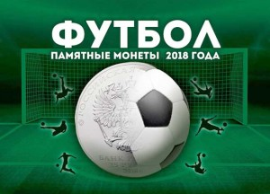 Album for 25 rubles 2018 World Cup (blister)