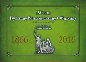 Album for 5 rubles 2016 150th anniversary of the Russian Historical Society (blister)
