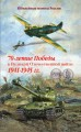 Folder for 5 rubles and 10 rubles, a series of 70 Years of Victory
