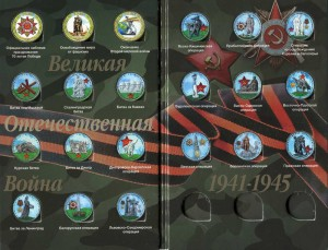 Set of colored 5 rubles and 10 rubles 2014-2015 70 years of Victory, 21 coin in album